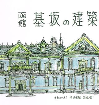 基坂の歴史建築